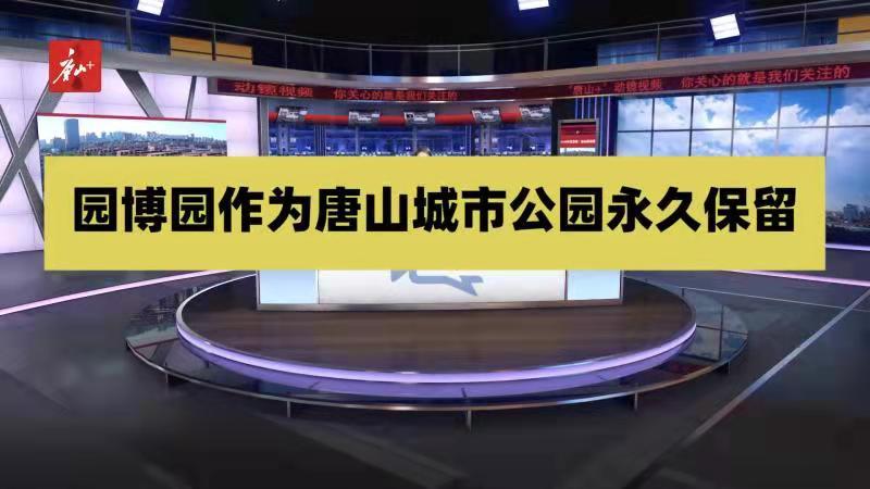 """""""动镜""""视频丨园博园作为唐山城市公园永久保留"""